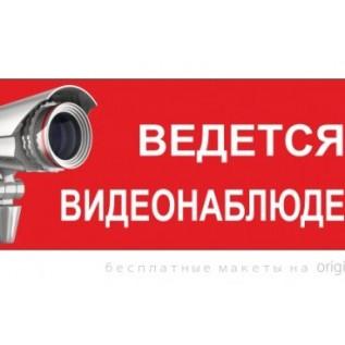 Табличка объект охранятеся милицией 300х225 мм